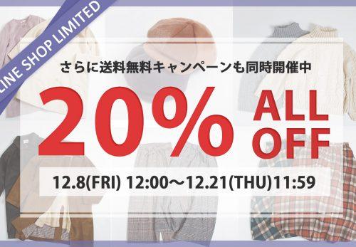 [ONLINE SHOP] 期間限定TIME SALE 20%OFF&送料無料キャンペーン [2017.12.8fri 12:00~ 12.21thu 11:59]