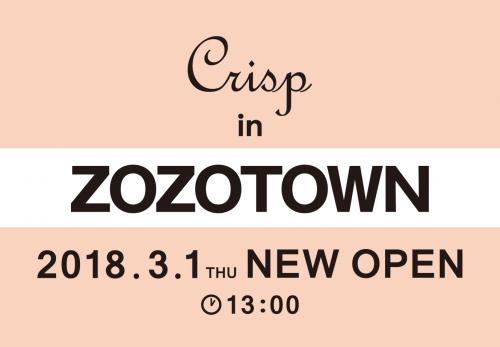 【ZOZOTOWN】3.1(thu)13:00 OPEN!