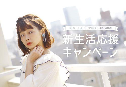 新生活応援キャンペーン [ 2018.3.23fri ~ 4.8sun ]