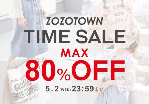 【ZOZOTOWN】 GW TIME SALE [ 4.27fri10:00 ~ 5.2wed 23:59 ]