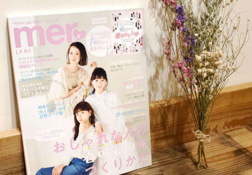 【雑誌掲載情報】mer6月号