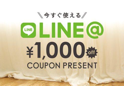 【LINE@】お友だち限定 1,000円クーポンをプレゼント![ 6.11mon ~ 6.17sun ]