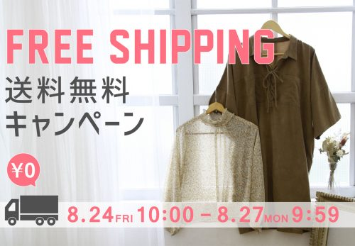 【ONLINE SHOP】3DAYS Limited FREE SHIPPING [ 8.24fri 10:00Start ]
