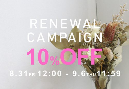 【ONLINE SHOP】RENEWAL CAMPAIGN 10%OFF