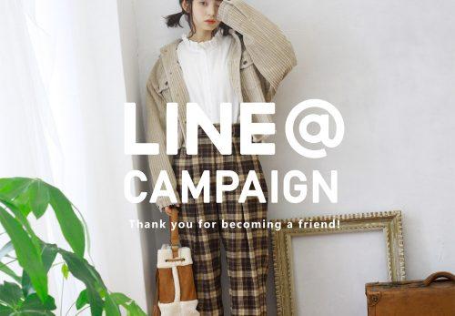 【REAL SHOP】LINEお友だちキャンペーン [ 9.21fri~9.24fri ]
