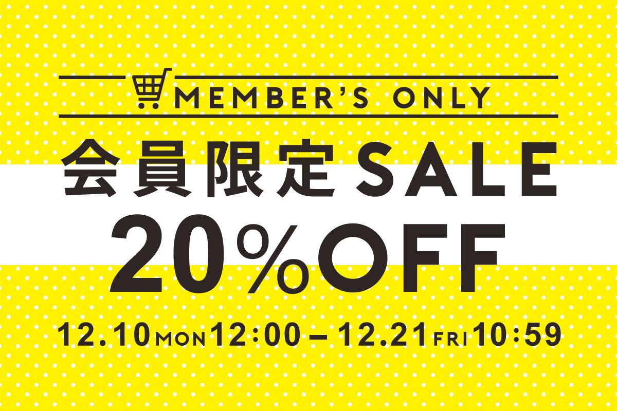 online shop members sale 12 10mon 12 00 12 21fri 10 59