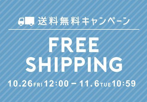 【ONLINE SHOP】FREE SHIPPING [ 10.26fri 12:00 Start ]